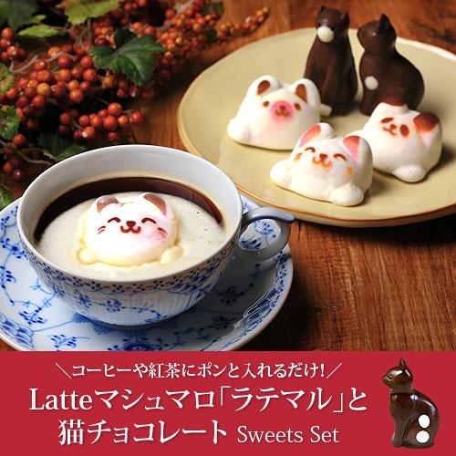 ラテマシュマロ ラテマル&ねこチョコ(5個)