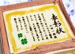 ケーキで表彰状特集 心から伝えたい「おめでとう」の気持ちに。