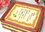 ケーキでお手紙特集 お手紙をケーキで贈ってみませんか?