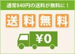 送料無料キャンペーン特集 送料0円でお得!