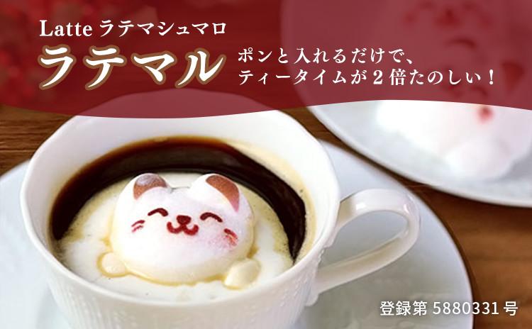 Latte ラテマシュマロ ラテマル