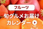 フルーツ旬グルメお届けカレンダー