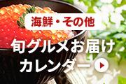 海鮮旬グルメお届けカレンダー