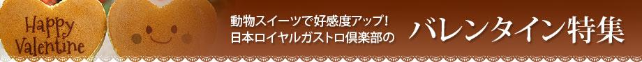 日本ロイヤルガストロ倶楽部のバレンタイン特集