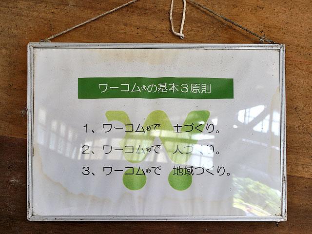 ワーコム三原則