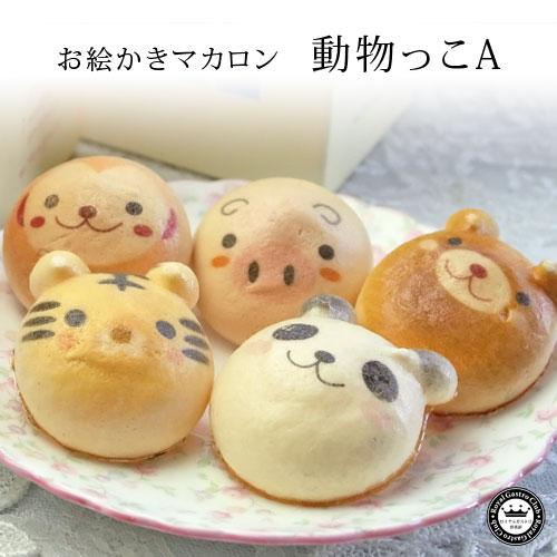 お絵かきマカロン 「動物っこ」 5個入(とら、くま、ぱんだ、さる、ぶた)