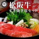 松阪牛(まつさかうし) 三重県産 肩ロース約200g・モモ約200g すき焼き用 送料無料