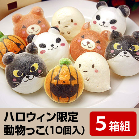 【大人買い・まとめ買い】ハロウィン動物っこ 10個入 5箱セット