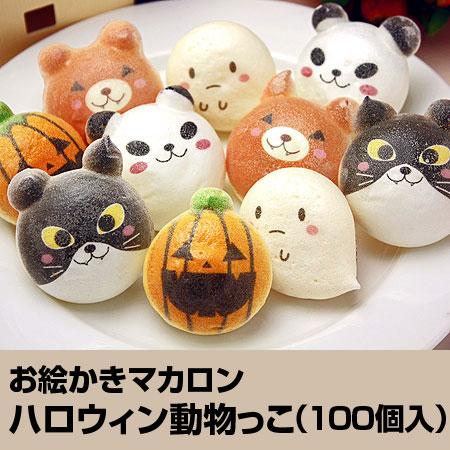 【大人買い・まとめ買い】ハロウィン動物っこ 100個