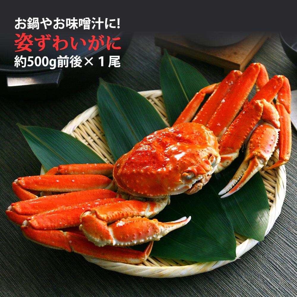 姿ズワイガニ(ずわい蟹)