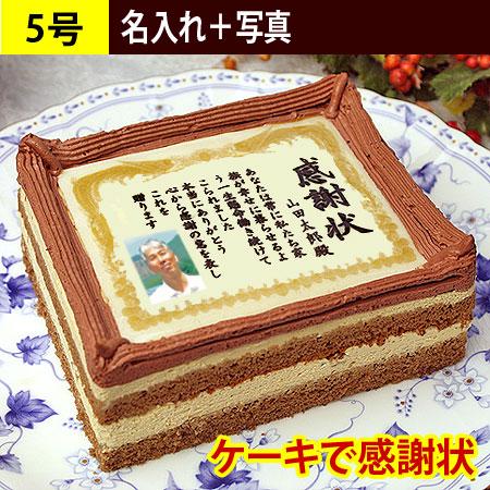ケーキで感謝状 5号