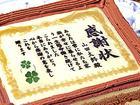 ケーキで感謝状・ケーキで表彰状・ケーキでお手紙