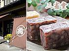 三省堂 ようかん・和菓子 [shopセレクト]