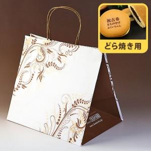 fumi-paperbag